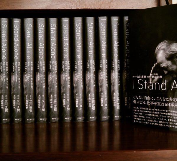 新刊『I Stand Alone』。